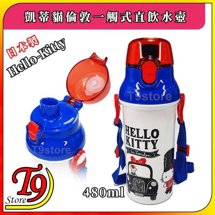 【T9store】日本製 Hello-Kitty (凱蒂貓倫敦) 一觸式直飲水壺 水瓶 兒童水壺 (480ml) (有肩