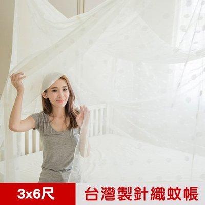 【凱蕾絲帝】100%台灣製造~堅固耐用單人3尺針織蚊帳(開單門)-3色可選~高雄館