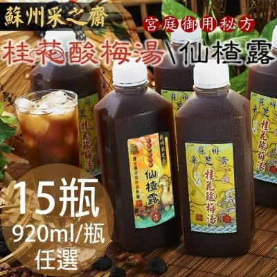 【蘇州采芝齋】手做桂花酸梅湯、仙楂露任選15瓶〈920ml/瓶〉