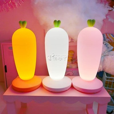 【M.S.FeeL】可愛清新少女蘿卜觸控小夜燈軟妹臥室暖光燈調控床頭台燈喂奶夜燈-免運費