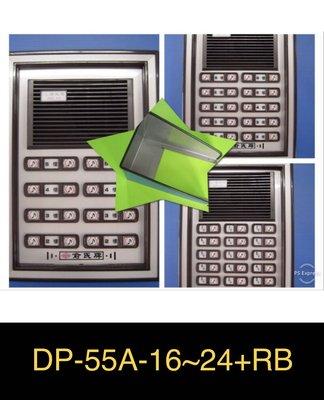 俞氏牌 任選十六至二十四戶 門口機 加RB-2 不鏽鋼防雨遮 現貨新品含稅價 公寓大樓電鎖對講機 04-22010101