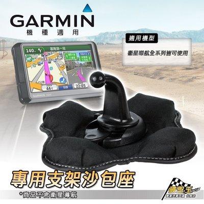 破盤王 台南 GARMIN【沙包座 固定座】↘380元 導航架 沙包座 Drive 51 DriveSmart 50 nuvi Cam 57 4592 42