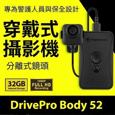 缺貨【內建32G】創見 DrivePro Body 52 穿戴式攝影機 警用 保全 密錄器 WIFI 行車紀錄 B52