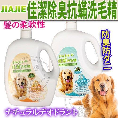 【🐱🐶培菓寵物48H出貨🐰🐹】佳潔》全犬用除臭抗蟎洗毛精(兩種香味)-2L 特價329元(限宅配)