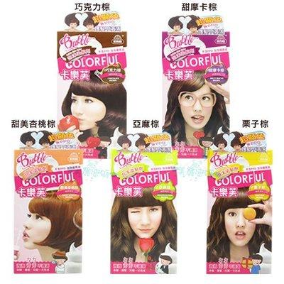 美吾髮 卡樂芙泡沫染髮劑 五色可選【美麗密碼】面交 自取 超取