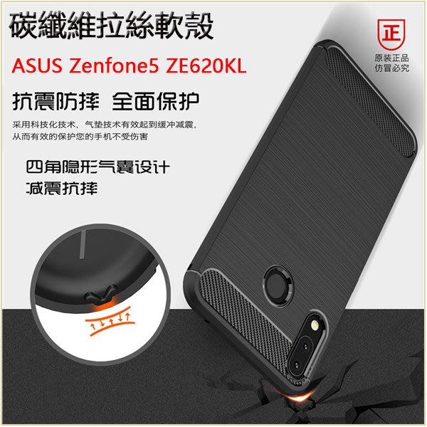 碳纖維拉絲 ASUS ZenFone 5 手機殼 華碩 ZE620KL 散熱 硅膠殼 包邊 軟殼 硅膠 防摔 保護套