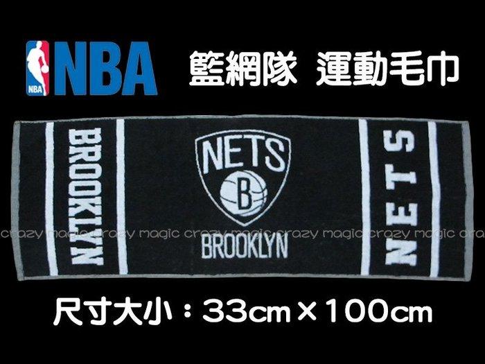 NBA毛巾 100%棉 運動毛巾 吸汗性極佳 33X104CM 布魯克林 籃網隊 # 8531502-003
