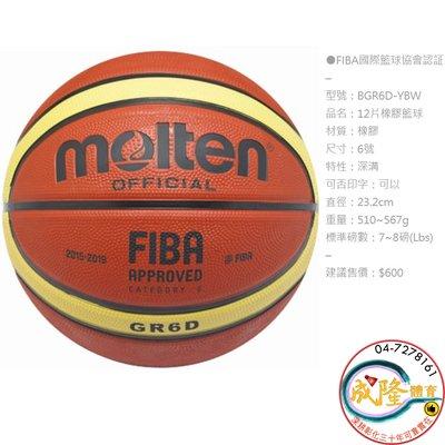 §成隆體育§ Molten GR6D 籃球 6號 BGR6D 女生 女籃 多色 附球針球網 12片 深溝 公司貨 附發票