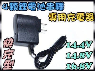 光展 4顆鋰電池串連 14.4V 14.8V 16.8V 的專用充電器 快充型