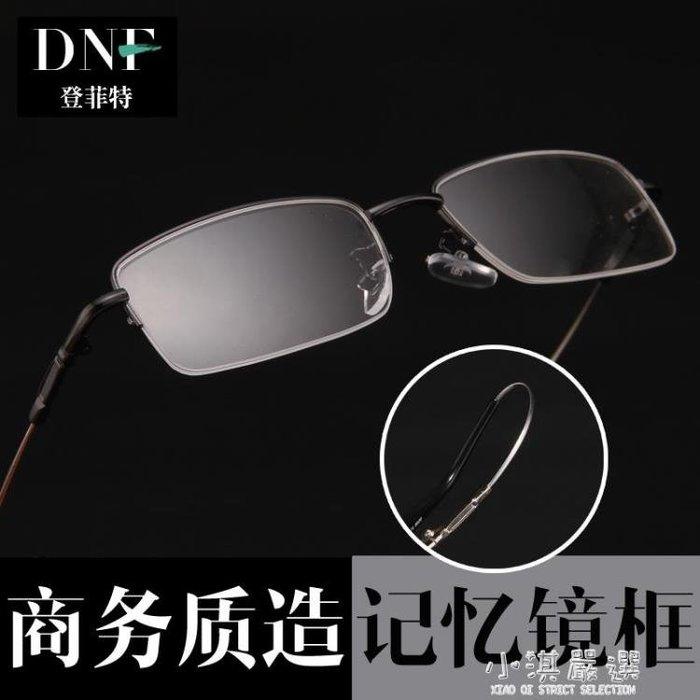 超輕鈦合金記憶半框眼鏡架 男商務變色防藍光成品眼鏡男
