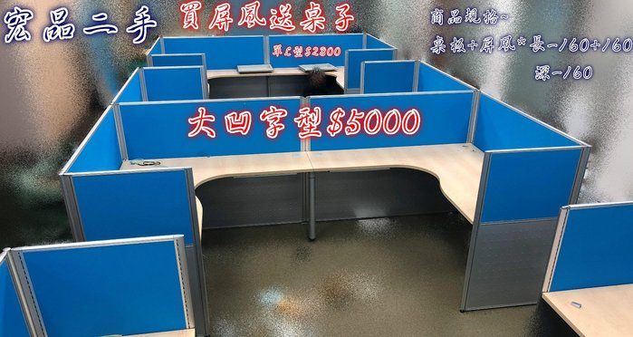 台中二手家具賣場 推薦 宏品全新中古傢俱家電 *L型辦公桌+屏風組320+160CM*2手辦公桌 屏風 鐵櫃 會議桌椅