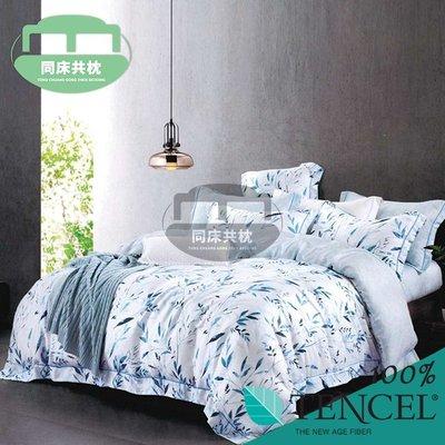§同床共枕§TENCEL100%天絲萊賽爾纖維 特大6x7尺 薄床包舖棉兩用被四件式組-輕舞悠然