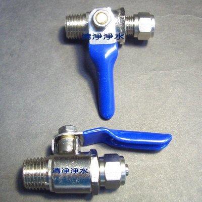 【清淨淨水店】金屬球閥考克,2分外牙接2分管,適用各式淨水器、RO機進水配件。40元