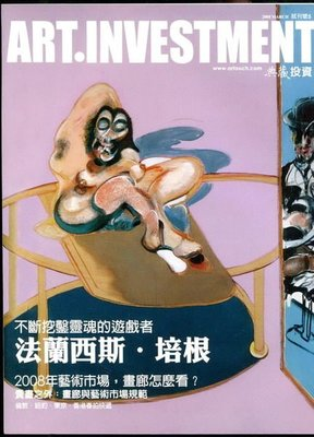 【語宸書店I634/雜誌】《ART. INVESTMENT 典藏投資-2008年3月-試刊號5》
