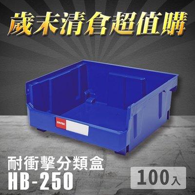 【歲末清倉超值購】 樹德 分類整理盒 HB-250 (100入) 耐衝擊 收納 置物/工具箱/工具盒/零件盒/分類盒