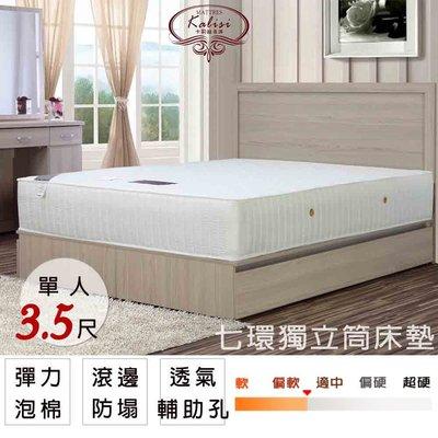 床墊【UHO】Kailisi卡莉絲名床-范特絲英式 四代加厚16層 3.5尺單人床墊/厚28cm/ 中彰免運