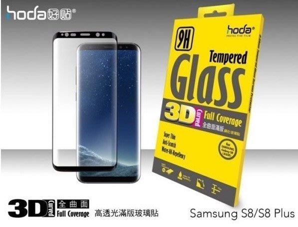 hoda 三星 s8 s8 plus 曲面 強化 高透亮 3D 滿版 9H 鋼化 玻璃貼 保護貼 0.33mm 內縮版
