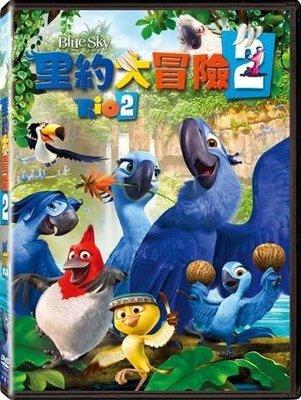 (全新未拆封)里約大冒險2 RIO 2 DVD(得利公司貨)