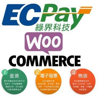 Wordpress購物車Woocommerce串接綠界金流物流專業版 一個外掛全部搞定