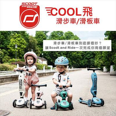 奧地利Scoot and Ride➤COOL飛二合一滑步車滑板車(四色可選)PK027✿蟲寶寶✿