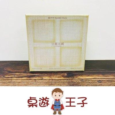 《桌遊王子》全新 豆腐王國Tofu Kingdom 2nd【只賣正版桌遊】