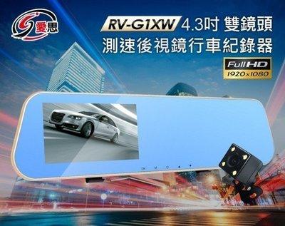 【小樺資訊】含稅 紀錄器IS 愛思 RV-G1XW 4.3吋雙鏡頭測速後視鏡行車紀錄器 高畫質1080P 定位測速