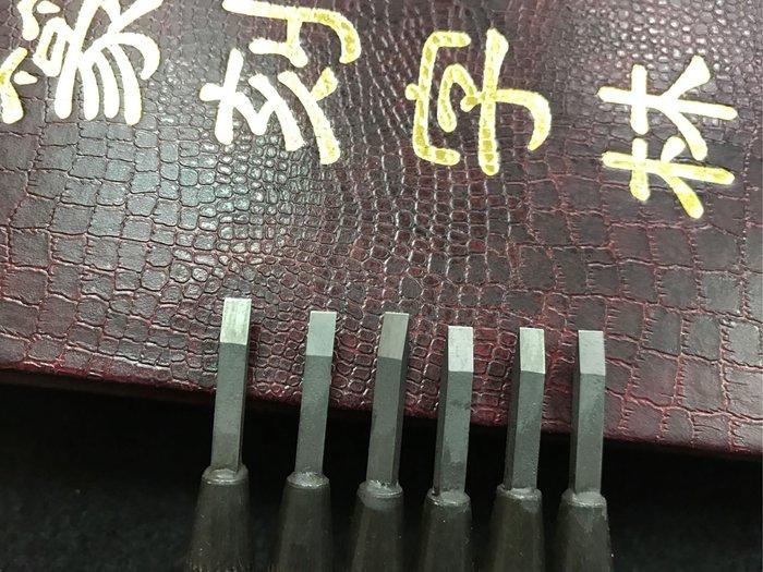 文翰堂~鎢鋼篆刻刀(台製)3mm