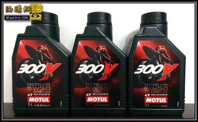 【油購網】Motul 摩特 300V ROAD RACING 5W30 機車 機油 5W-30【原廠】最新