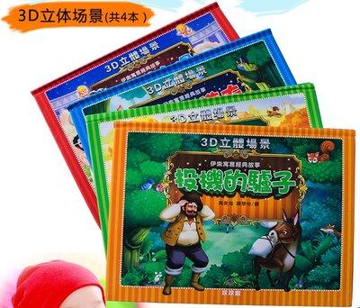 聚吉小屋 # 繁體字立體童書伊索寓言童話故事趣味早教益智繪本0-3-6歲