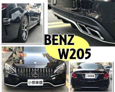 》傑暘國際車身部品《 BENZ W205 C300 C250 改C63 AMG樣式 大包 前保桿 後保桿 側裙 尾飾管