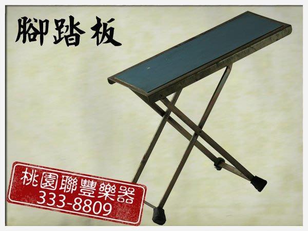 《∮聯豐樂器∮》吉他腳踏板/腳踏板 50元《桃園現貨》