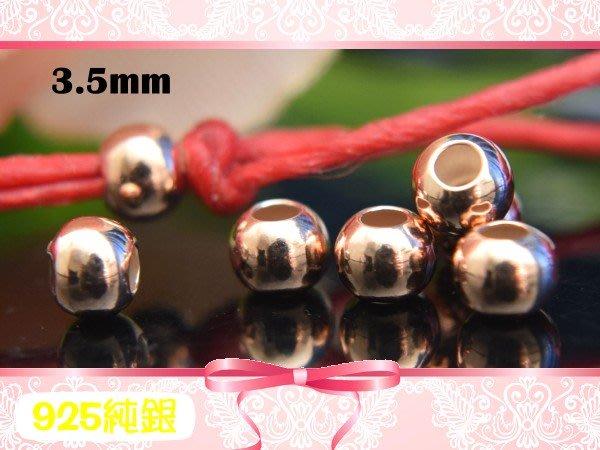 【EW】純銀DIY材料配件/3.5mm亮面圓珠-鍍玫瑰金~適合手作串珠/蠶絲蠟線/幸運繩(非合金)