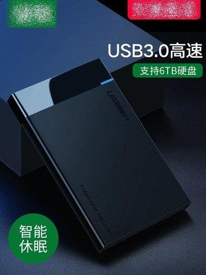 AEA043 移動硬盤盒2.5英寸外接usb3.0/ 3.1type-c通用筆記本電腦機械ssd固態改移動硬盤盒子 台中市