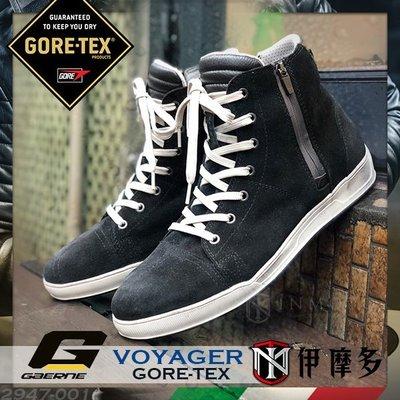 伊摩多※義大利 GAERNE 休閒款 騎士車靴 防水透氣 保護腳踝 VOYAGER GORE-TEX 黑色/灰色 現貨