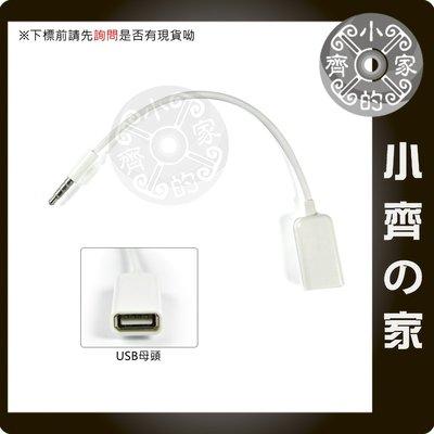 3.5mm 轉 USB 母頭 AUX 12V CD 車用 音頻線 車載 mp3 轉接線 接 讀卡器 隨身碟 小齊的家 台北市