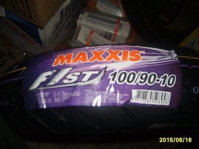 MAXXIS F1 ST 運動複合胎 100/90-10 瑪吉斯 含安裝 10吋運動胎