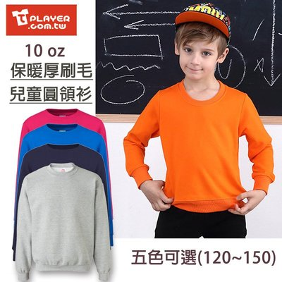 T-Player 10oz 厚刷毛兒童圓領衫 / 素T / 保暖上衣 /