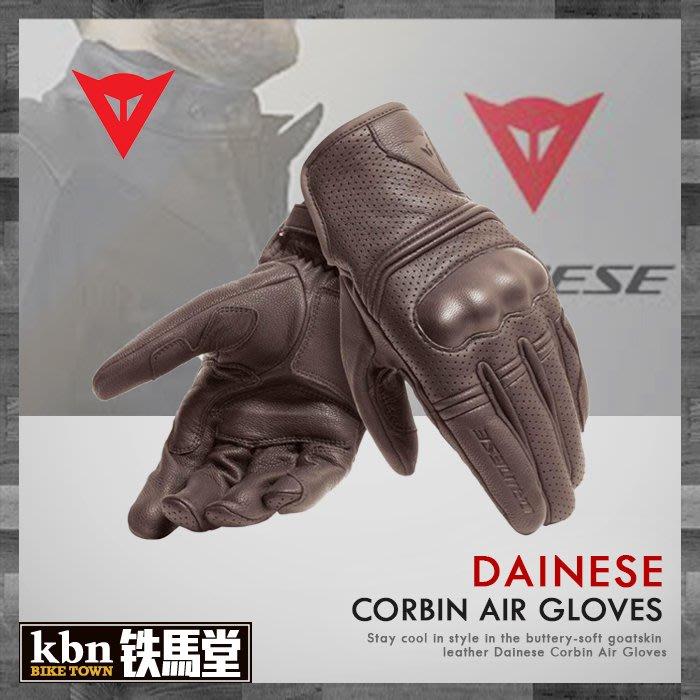 ☆KBN☆鐵馬堂 義大利 DAINESE CORBIN AIR GLOVES 復古 手套 夏季 護具 羊皮 透氣 咖啡