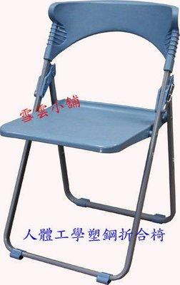 《雪雲小舖》中信局人體工學塑鋼折合椅_南高屏都會區一樓*限時免運中*