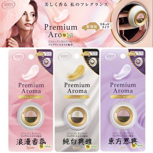 【JPGO】日本進口 雞仔牌 Premium Aroma 消臭力 車用夾式芳香消臭劑 2ml~#464.471.488