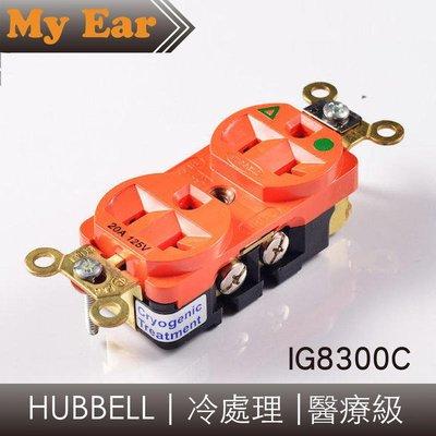 HUBBELL IG8300 C 美國製 醫療級 電源 壁插 插座 液態氮 冷處理 |My Ear 耳機專門店