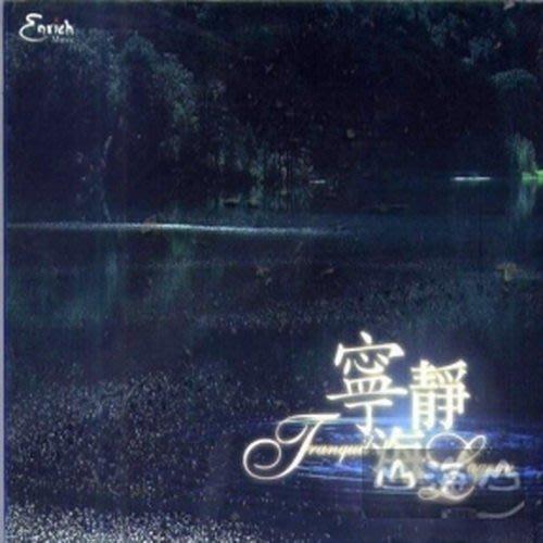 【出清價】寧靜海 Tranquil Lagoon---EN20057
