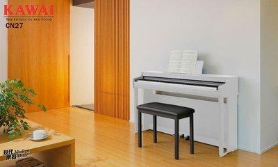 【現代樂器】免運! KAWAI CN-27 88鍵 數位鋼琴 電鋼琴 白色款 公司貨保固 CN27