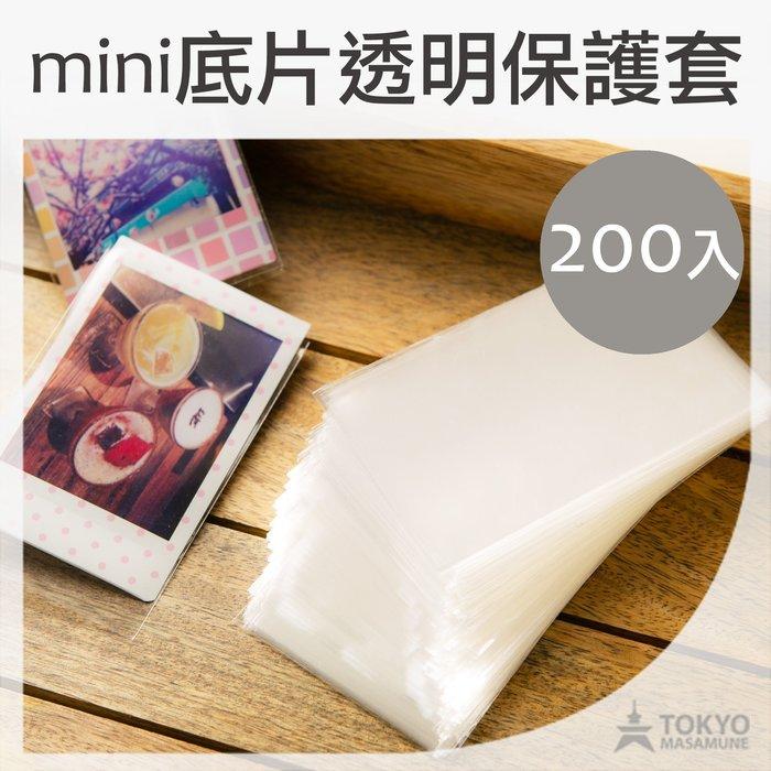 【東京正宗】富士 mini拍立得 pivi隨身印 底片 專用 透明 保護套 200枚入