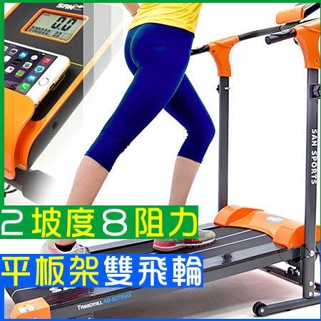 平板架2坡度8阻力6避震墊!磁控跑步機【推薦+】美腿機器材C179-8278另售運動飛輪車健身車X強生踏步機BIKE電動