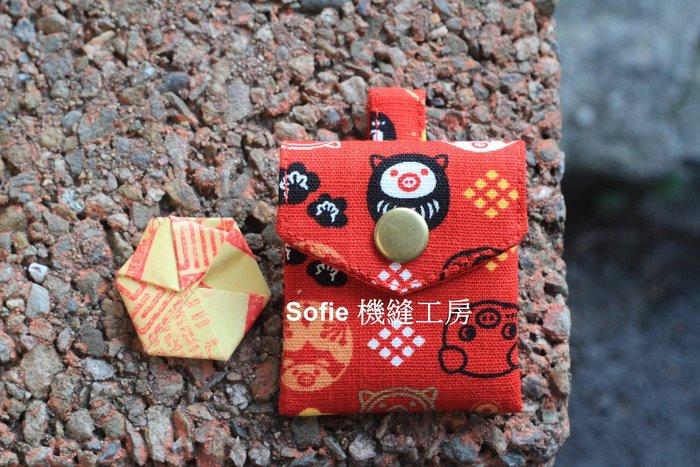Sofie 機縫工房【可愛小豬】迷你版掛耳平安符袋 5.5x6.5公分 燙金符令袋 布香火袋 手工護身符袋 手作寵物紅包