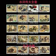大陸郵票水滸郵票大全套1-5組套票20枚 T123T138T167 1993-10 1997-21
