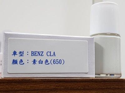 <名晟鈑烤>艾仕得(杜邦)Cromax 原廠配方點漆筆.補漆筆 BENZ CLA 顏色:素白色(650)