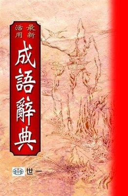 *賢媽優品*世一出版社 最新活用成語辭典(25K) 學生必備成語辭典 國語成語工具書 中文成語字典 C5142
