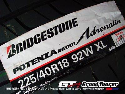 德朋國際 / Bridgestone 普利司通日製RE001 225/40R18 92W不對稱花紋性能胎/好評熱銷中